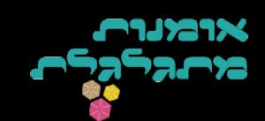 סדנת תכשיטים אוריה לוי
